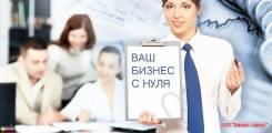 """Ваш бизнес с нуля! Регистрация ООО, НКО, ИП от 1500 руб. и """"под ключ"""""""