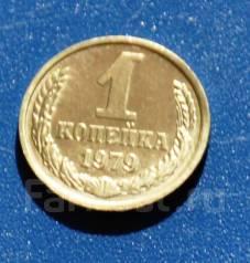 СССР 1 копейка 1979 года