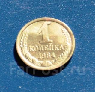 СССР 1 копейка 1984 года