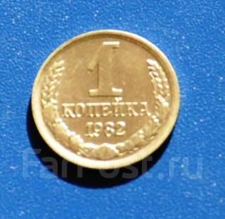 СССР 1 копейка 1982 года