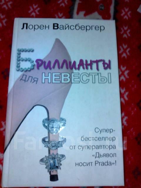 Роман Бриллианты для невесты
