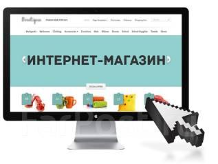Хочешь себе сайт Бесплатно, интернет-магазин, я скажу как это сделать