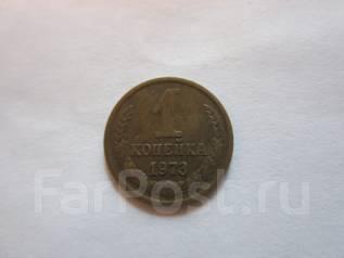 СССР 1 копейка 1973 года.