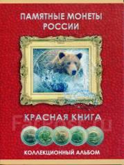 Набор монет- Красная книга 1991-1994 оригинал