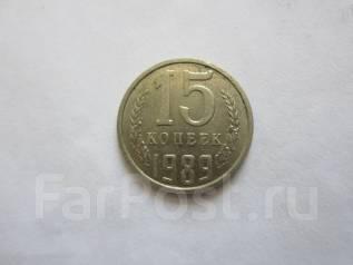 СССР 15 копеек 1989 года.