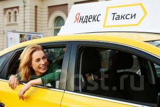 Водитель такси. Работа в Яндекс Такси на авто компании. ИП Чикуров. Героев Варяга 10 В