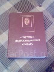 Продам книгу. Советский энциклопедический словарь,1559 листов1986 год