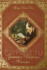 """Конан Дойл. """"Записки о Шерлоке Холмсе"""""""