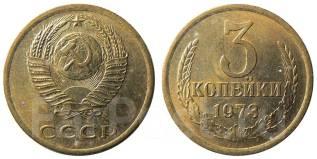 Монета СССР 1973 г. - 3 копейки - отправка по РФ