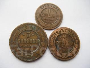 1, 2, 3 копеек 1903 г. Николай II ! Оригинал