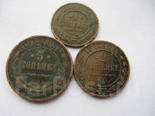 1, 2, 3 копеек 1912 г. Николай II ! Оригинал