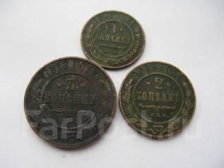 1, 2, 3 копеек 1913 г. Николай II ! Оригинал