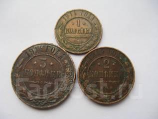 1, 2, 3 копеек 1914 г. Николай II ! Оригинал