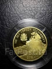 Монетовидный жетон 150 лет Уссурийск. Тираж: 200 шт. Читайте описание