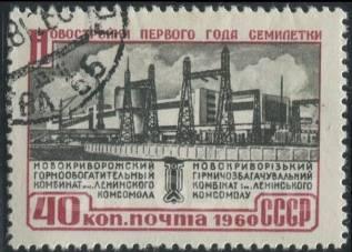 1960г. СССР. Гаш.