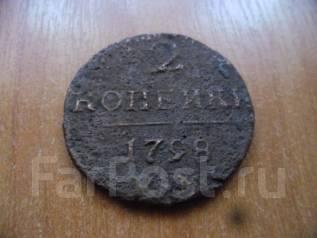 Продам 2 копейки 1798 года.