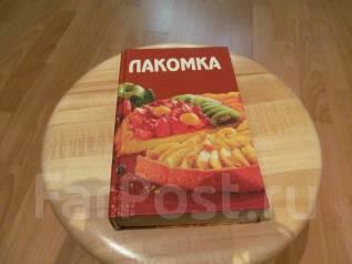 Книга кулинарная Лакомка. Новая. Толстая.