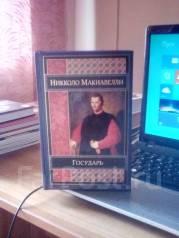 Книга Николло Макиавелли - Государь