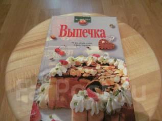 Книга кулинарная новая Выпечка