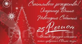 """Организация новогодних сюрпризов и розыгрышей от Art-media """"25 Регион"""""""