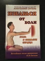 Избавься от боли Анатолий Ситель