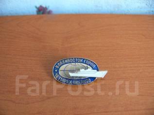 Значок Владивосток город четырёх океанов