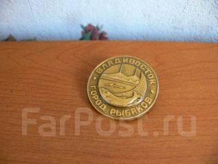 Значок Владивосток город рыбаков