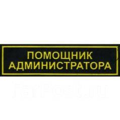 Помощник-администратор