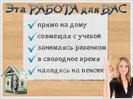 Работа для студентов , мамочек в декрете, пенсионеров