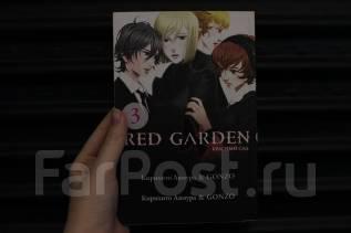 "Манга ""Red Garden"" 3 том"