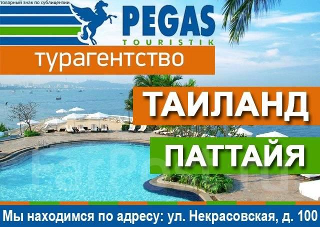 Флагман тревел Пляжный отдых экскурсионные и экзотические