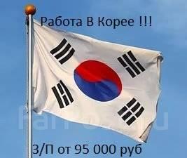 Рабочий. Работа В Корее, з/п от 95000 руб !!!! . . Улица Юбилейная 6