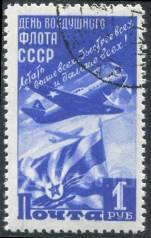 1947г. СССР. Гаш.