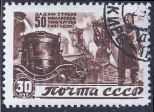 1946г. СССР. Гаш.