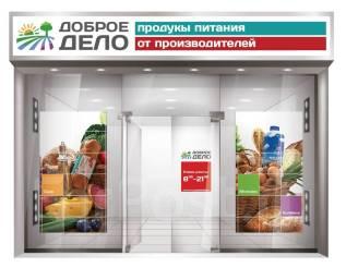 Крупная компания арендует помещения в Уссурийске