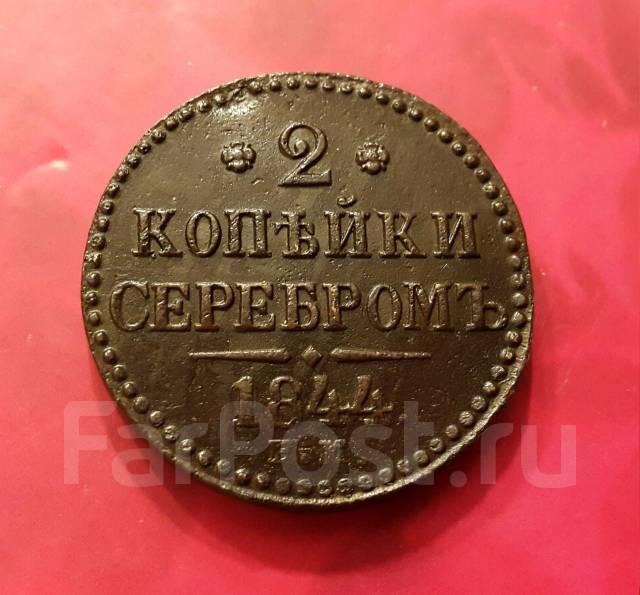 2 копейки серебром 1844 года ЕМ. Царская медь! Редкая! Хорошая!