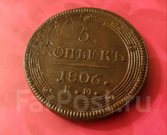 5 копеек 1806 года ЕМ(Кольцевик)! Редкая! Оригинал! С рубля!