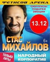 Концерт Стас Михайлов Фетисов Арена