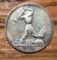 50 копеек 1925 год СССР ПЛ