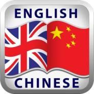 Переводчик китайского языка. Переводчик английского языка