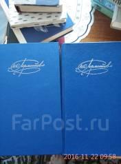 Избранные произведения М. Ю Лермонтова в 2 томах