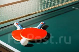 Настольный теннис.