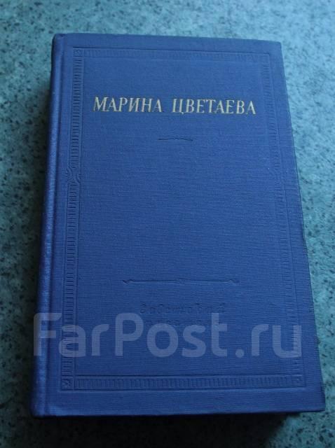 Марина Цветаева. 1965г. Распродажа библиотеки.