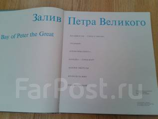 "Книга ""Залив Петра Великого"""