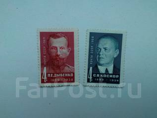 Марки СССР 1969г