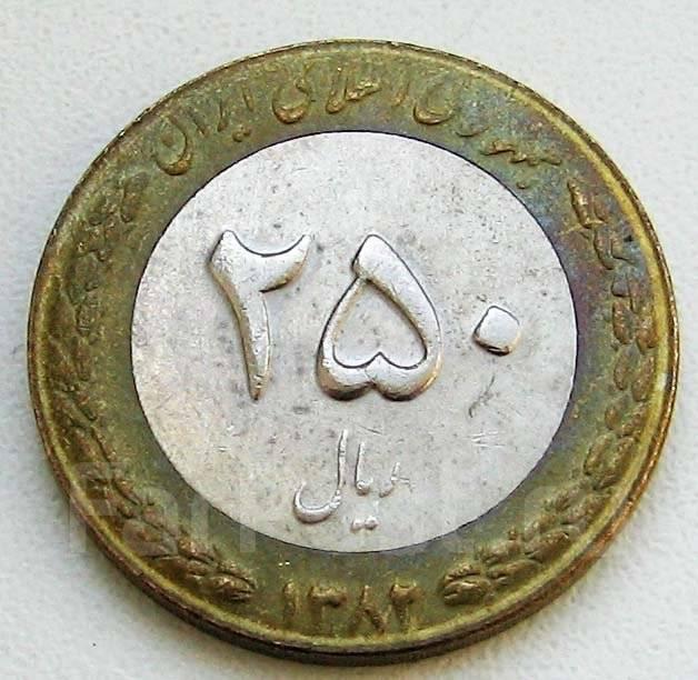 Иран. 250 риалов 2003 г
