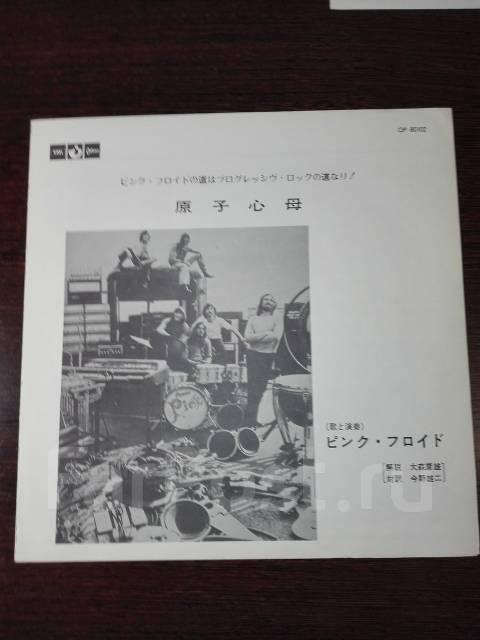 Pink Floyd , Atom Heart Mother. 1 японский пресс.