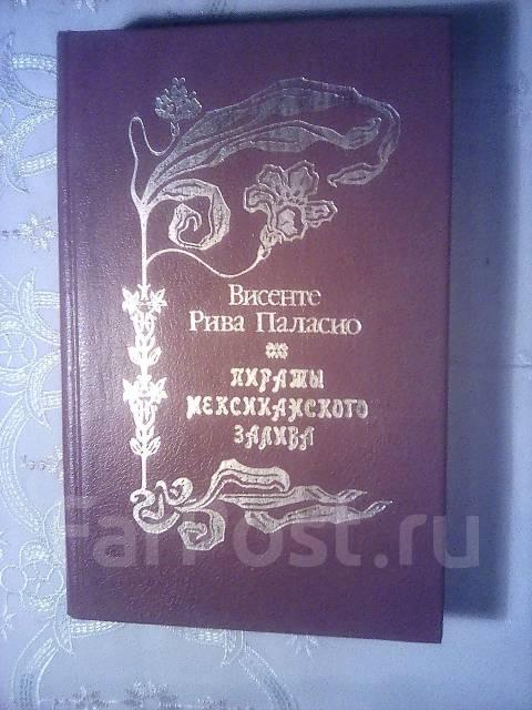 Исторический роман . В. Р. Паласио . Пираты мексиканского залива .