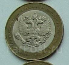 Монета России 10руб БИМ, Министерство ЭРТ(спмд)