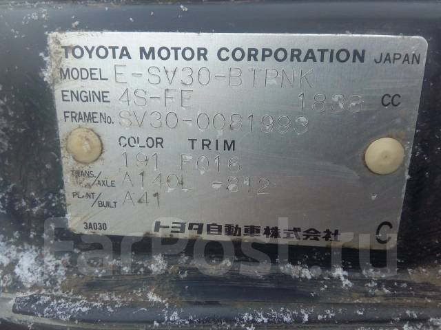 Автоматическая коробка переключения передач. Toyota Vista, SV30 Двигатель 4SFE